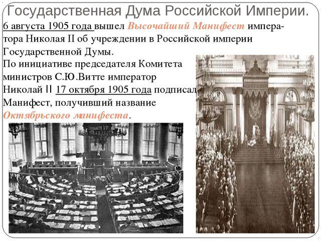 Государственная Дума Российской Империи. 6 августа 1905 года вышел Высочайши...