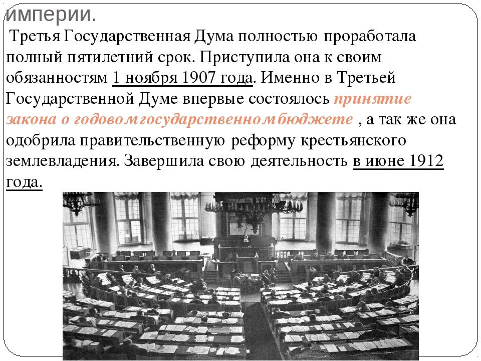 Третья Государственная Дума Российской империи. Третья Государственная Дума п...