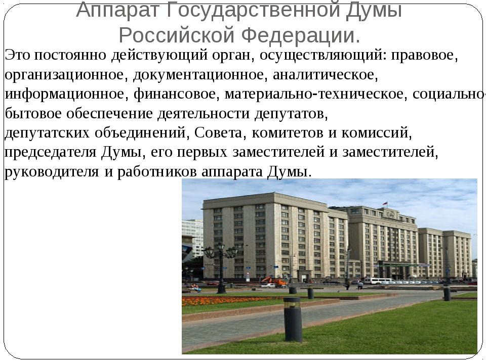 Аппарат Государственной Думы Российской Федерации. Это постоянно действующий...