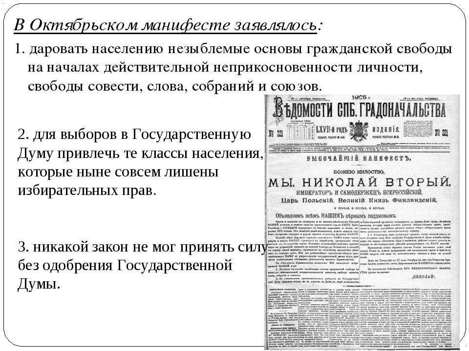 В Октябрьском манифесте заявлялось: 1. даровать населению незыблемые основы г...