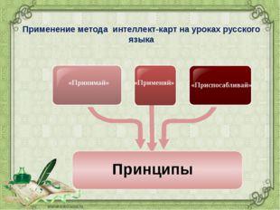 Применение метода интеллект-карт на уроках русского языка «Принимай» «Применя