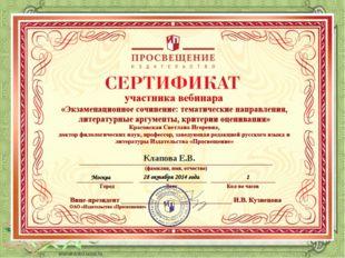 Клапова Е.В.