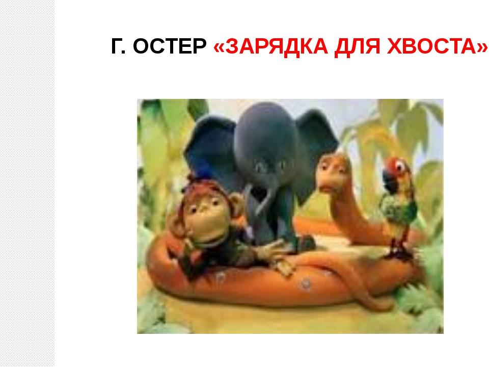 Г. ОСТЕР «ЗАРЯДКА ДЛЯ ХВОСТА»