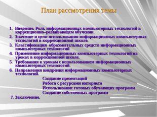 План рассмотрения темы 1. Введение. Роль информационных компьютерных технолог