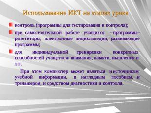 Использование ИКТ на этапах урока контроль (программы для тестирования и конт