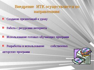 Внедрение ИТК осуществляется по направлениям: Создание презентаций к уроку Ра