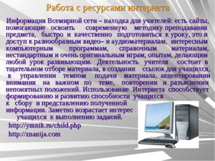Работа с ресурсами интернета Информация Всемирной сети – находка для учителей