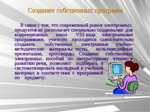 Создание собственных программ В связи с тем, что современный рынок электронны