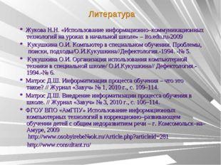 Литература * Жукова Н.Н. «Использование информационно–коммуникационных техно