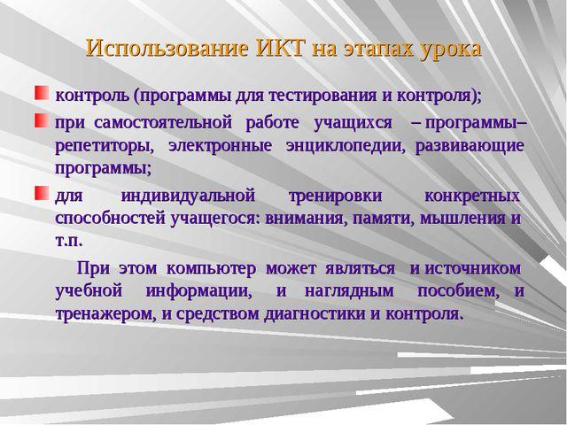 Использование ИКТ на этапах урока контроль (программы для тестирования и конт...