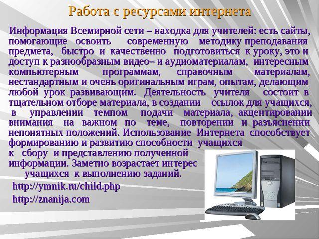 Работа с ресурсами интернета Информация Всемирной сети – находка для учителей...
