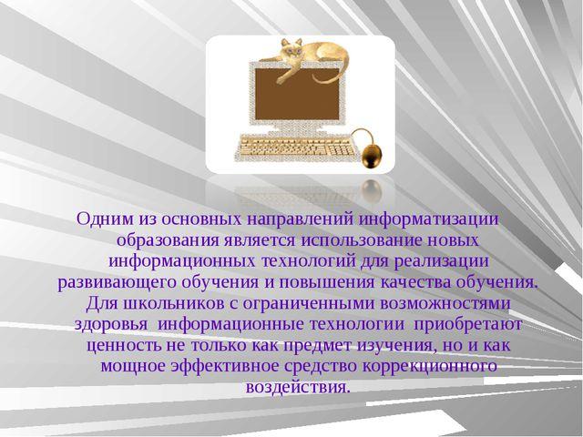 Одним из основных направлений информатизации образования является использован...