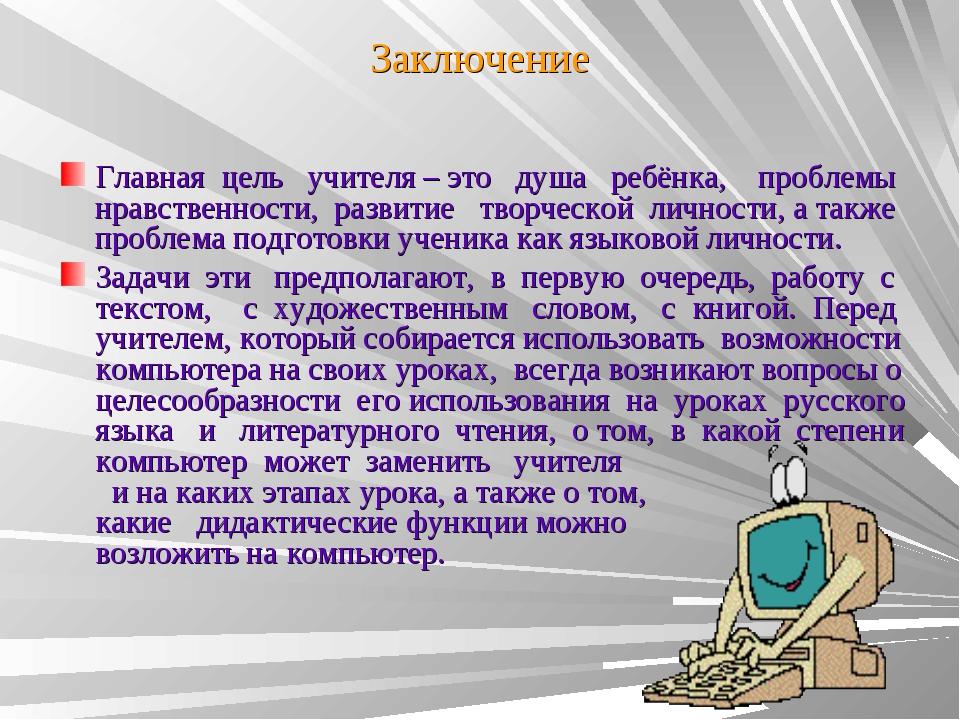 Заключение Главная цель учителя – это душа ребёнка, проблемы нравственности,...