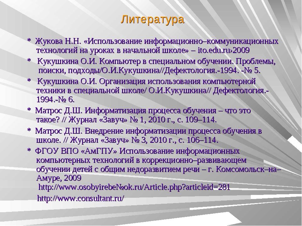 Литература * Жукова Н.Н. «Использование информационно–коммуникационных техно...