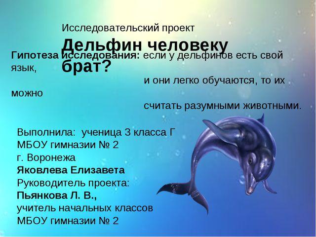 Исследовательский проект Дельфин человеку брат? Гипотеза исследования: если у...