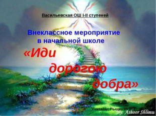 Васильевская ОШ І-ІІ ступеней Внеклассное мероприятие в начальной школе «Иди