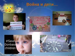 Война и дети…