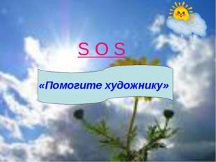 S O S «Помогите художнику»