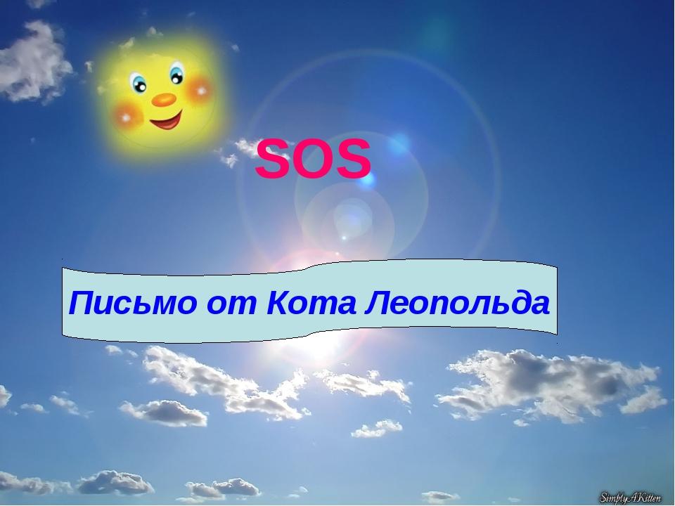 SOS Письмо от Кота Леопольда
