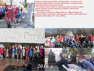 Накануне особой священной даты в истории Кубани - 73-летию со дня освобожден
