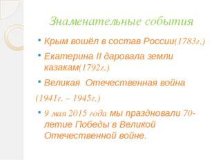 Знаменательные события Крым вошёл в состав России(1783г.) Екатерина II дарова