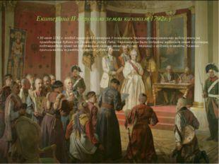 Екатерина II даровала земли казакам(1792г.) 30 июня 1792 г. особой грамотой Е