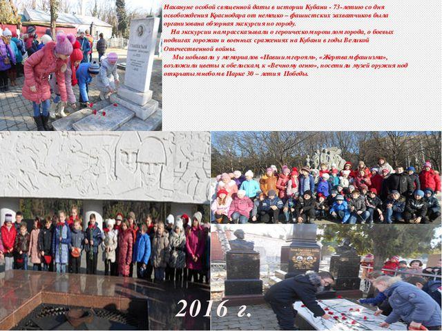 Накануне особой священной даты в истории Кубани - 73-летию со дня освобожден...