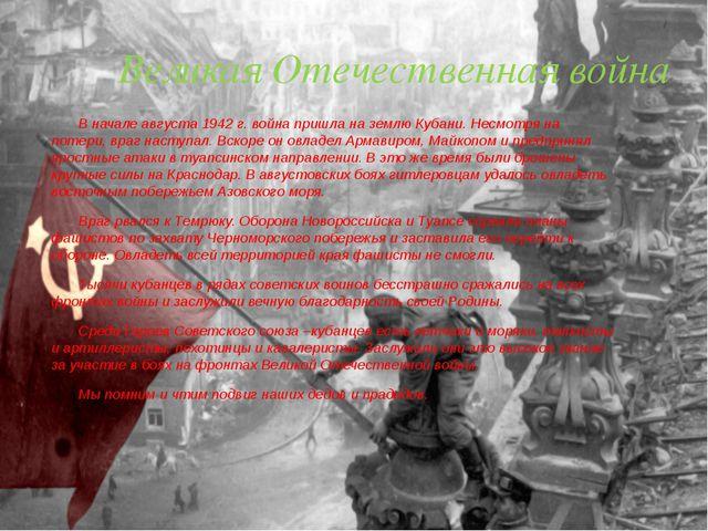 Великая Отечественная война В начале августа 1942 г. война пришла на землю Ку...