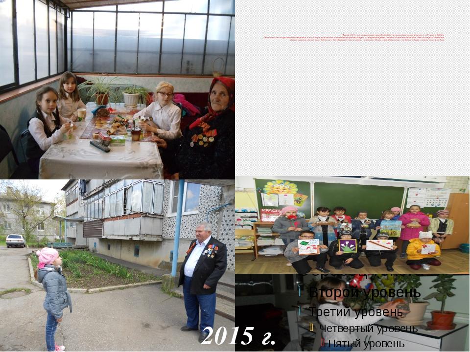 Весной 2015 г. мы посетили ветеранов Великой Отечественной войны и поздрав...
