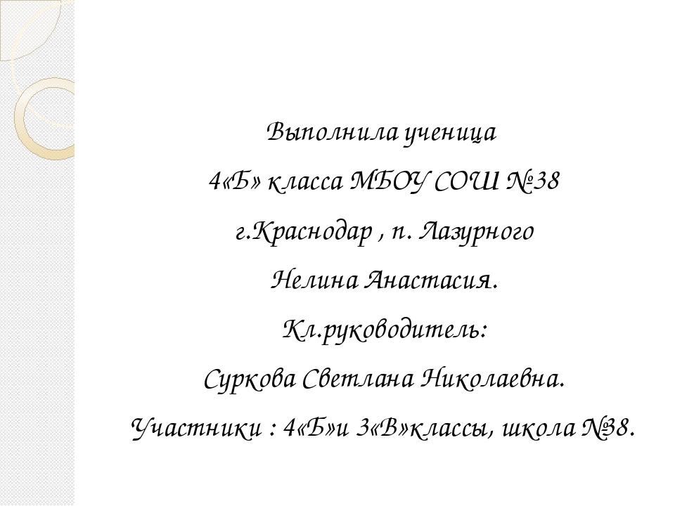 Выполнила ученица 4«Б» класса МБОУ СОШ № 38 г.Краснодар , п. Лазурного Нелин...