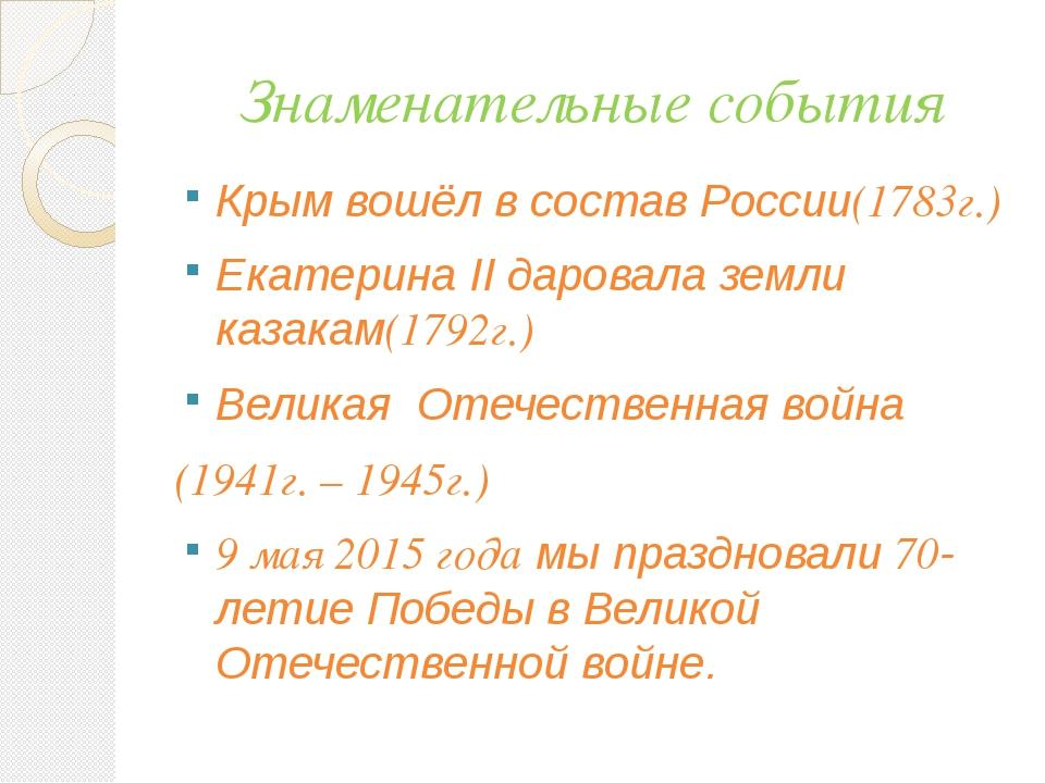Знаменательные события Крым вошёл в состав России(1783г.) Екатерина II дарова...
