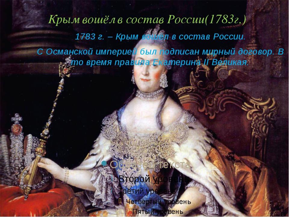 Крым вошёл в состав России(1783г.) 1783 г. – Крым вошёл в состав России. С Ос...