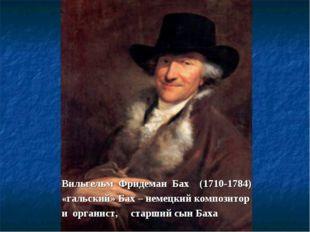 Вильгельм Фридеман Бах (1710-1784) «гальский» Бах – немецкий композитор и ор