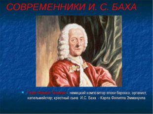 Георг Филипп Телеман (1681 - !767) Георг Филипп Телеман - немецкий композитор
