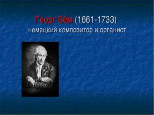 Георг Бём (1661-1733) немецкий композитор и органист