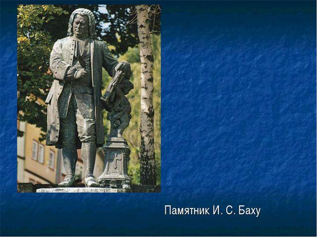 Памятник И. С. Баху