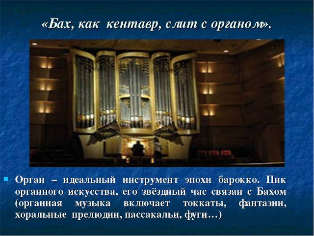 Орган – идеальный инструмент эпохи барокко. Пик органного искусства, его звёз...