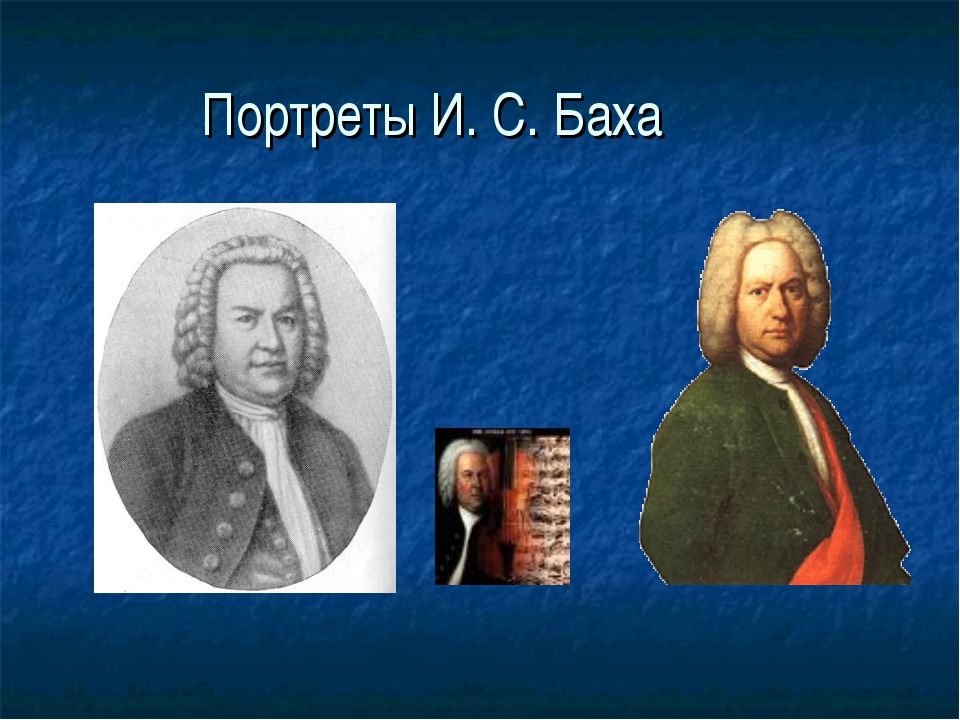 Портреты И. С. Баха