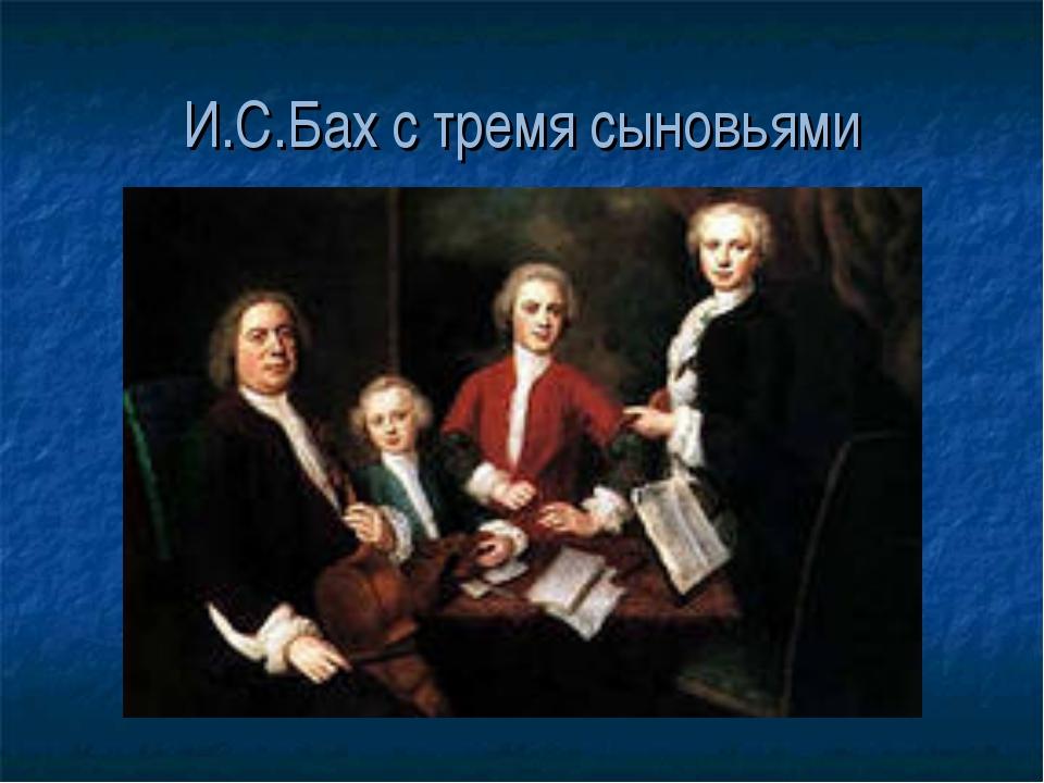 И.С.Бах с тремя сыновьями