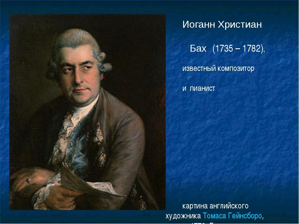 Иоганн Христиан Бах (1735 – 1782), известный композитор и пианист картина ан...
