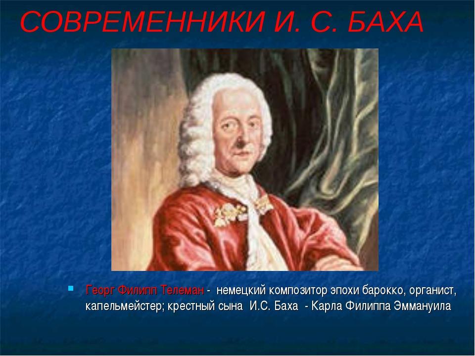 Георг Филипп Телеман (1681 - !767) Георг Филипп Телеман - немецкий композитор...