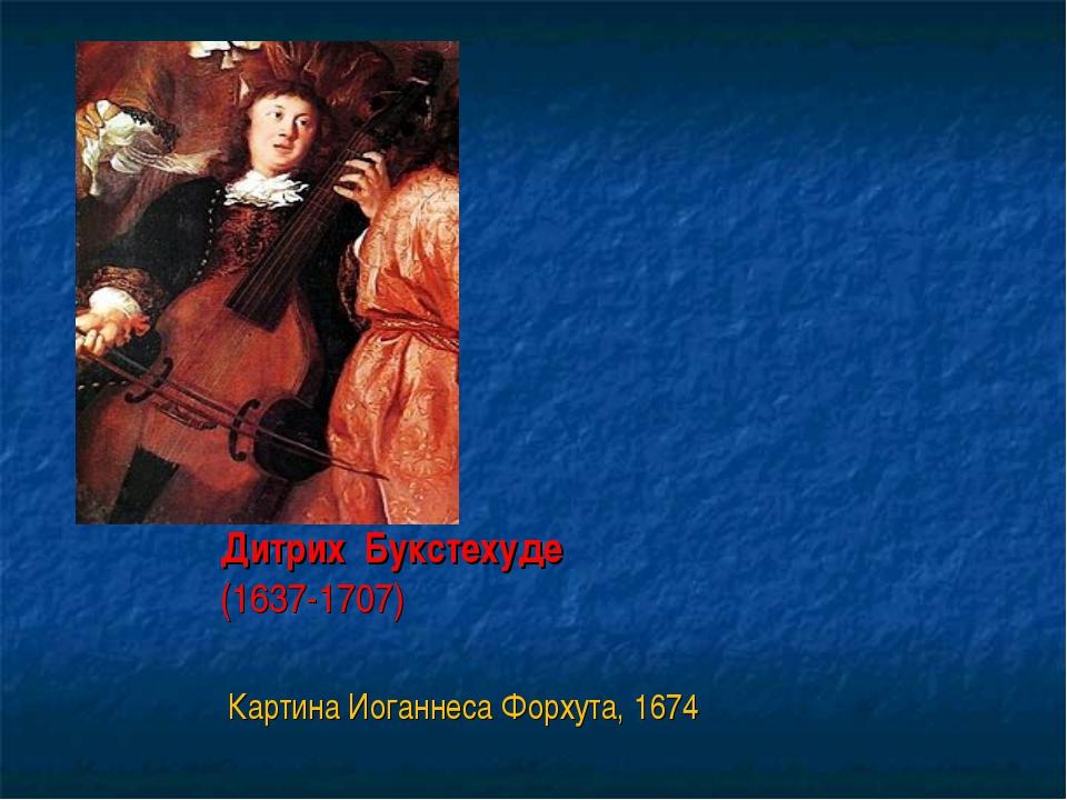 Дитрих Букстехуде (1637-1707) Картина Иоганнеса Форхута, 1674