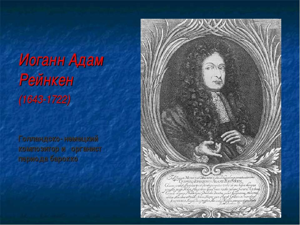Иоганн Адам Рейнкен (1643-1722) Голландско- немецкий композитор и органист п...