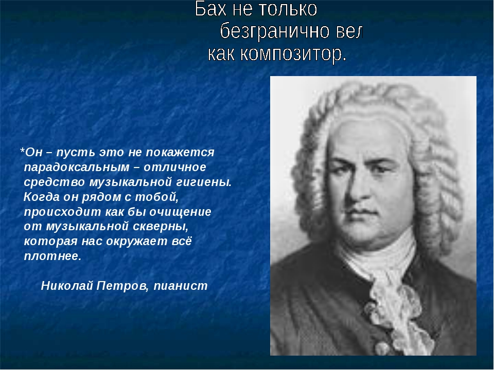 *Он – пусть это не покажется парадоксальным – отличное средство музыкальной...