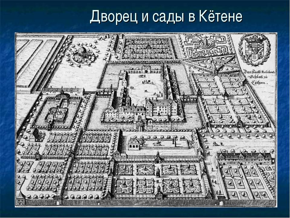 Дворец и сады в Кётене