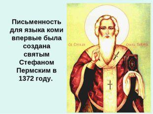 Письменность для языка коми впервые была создана святым Стефаном Пермским в