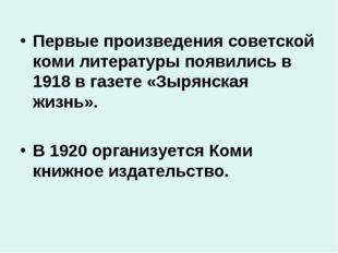 Первые произведения советской коми литературы появились в 1918 в газете «Зыря