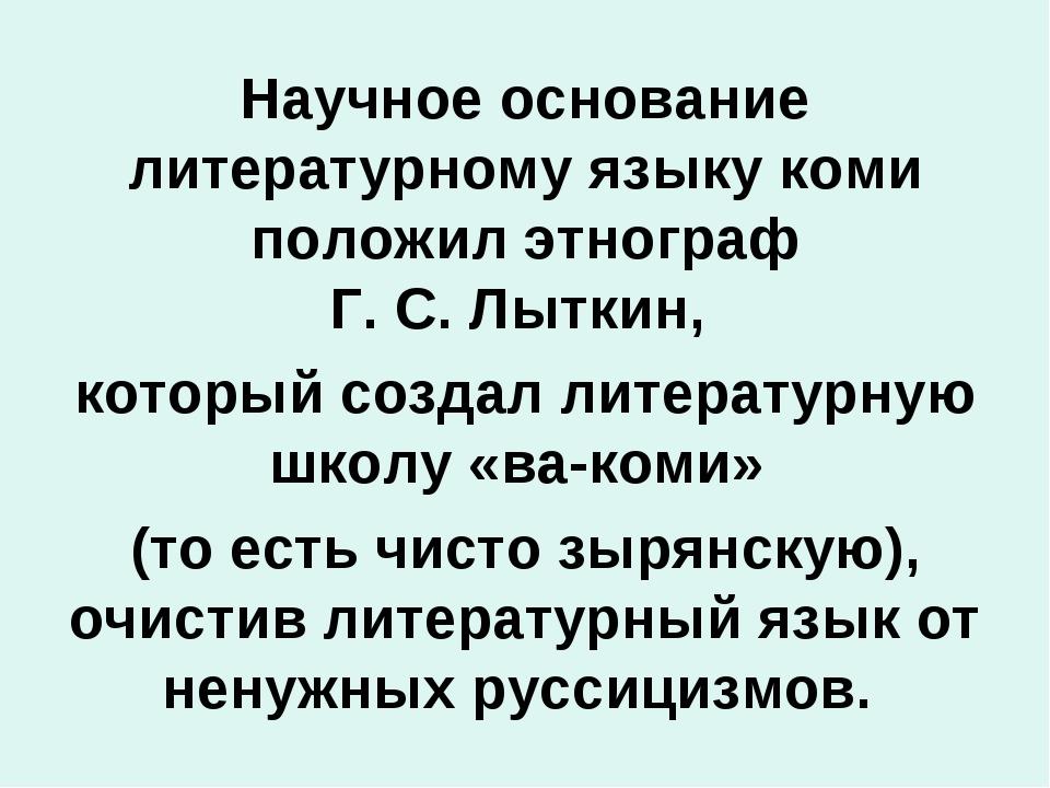 Научное основание литературному языку коми положил этнограф Г.С.Лыткин, кот...