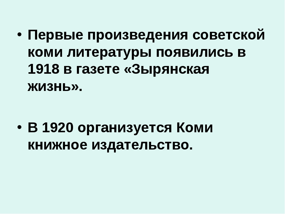 Первые произведения советской коми литературы появились в 1918 в газете «Зыря...