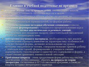 Главное в учебной подготовке по предмету хорошее знание текста произведений,